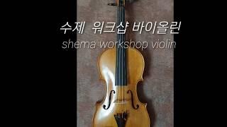 수제 워크샵바이올린,Shema Workshop Viol…