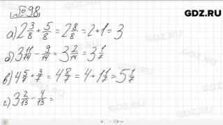 № 98 - Математика 6 класс Зубарева