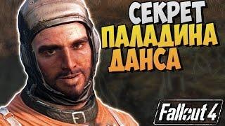 СЕКРЕТ ПАЛАДИНА ДАНСА  Fallout 4 Прохождение 38