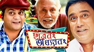 Bangla Comedy Natok   Chatronong Oddhayonong   Ft Suborna Mustafa,  Zahid Hasan, Mir Sabbir