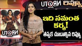 U Turn Review And Rating in Telugu || YOYO Cine Talkies