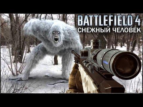 Battlefield 4 - ПАСХАЛКА НА СНЕЖНОГО ЧЕЛОВЕКА / БИГФУТ СУЩЕСТВУЕТ?
