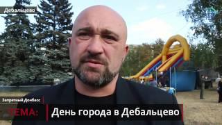 Запретный Донбасс. Дебальцево празднует День города