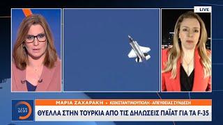 Θύελλα στην Τουρκία από τις δηλώσεις Πάιατ για τα F35 | Κεντρικό Δελτίο Ειδήσεων 4/3/2021 | OPEN TV