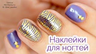 Наклейки для ногтей на гель-лак: как пользоваться (водные)
