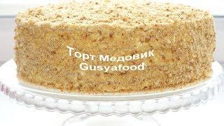 """Торт """" Медовик """"/ Honeu Cake Recipe / Домашний рецепт"""