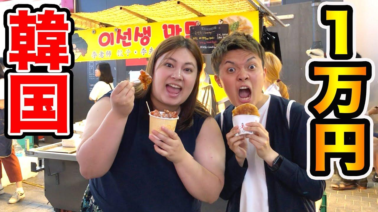 【大食い】おデブと韓国の屋台で1万円分食べきるまで帰れません!!