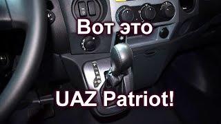 UAZ Patriot с атоматом