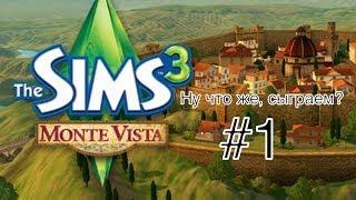 Ну что, сыграем? #1: Sims 3 Monte Vista