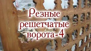 Резные решетчатые ворота-4. Калитка и вторая створка. Склейка и покраска ворот