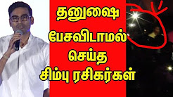Simbu Fans Try to stop Danush speech | Sakka Podu Podu Raja Audio Lunch | Cine Flick