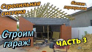 Строим гараж! / Стропильная система / Двухскатная крыша / Мауэрлат / Балки перекрытия (Июнь 2020)
