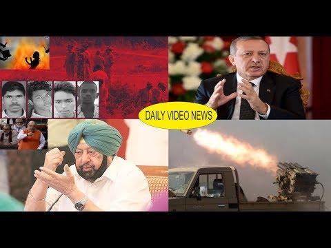 09- 12- 19 Daily Latest Video News #Turky #Saudiarabia #india #pakistan #Iran#America