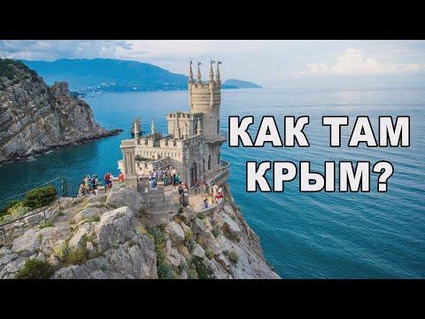 Экономика Крыма-2019. Первые итоги.