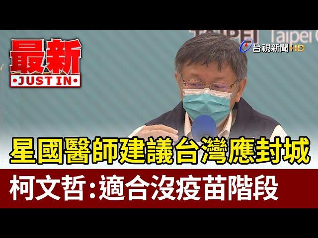 星國醫師建議台灣應封城  柯文哲:適合沒疫苗階段【最新快訊】