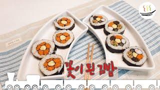 예쁜 김밥 만들기, 꽃모양 김밥, 소풍 도시락