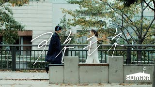 sumika / アネモネ【MUSIC VIDEO】