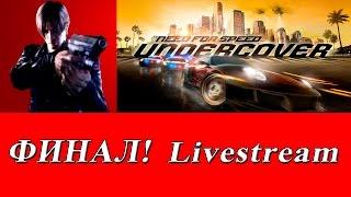 Стрим-прохождение №7 Need for Speed Undercover Часть 6 [ФИНАЛ]