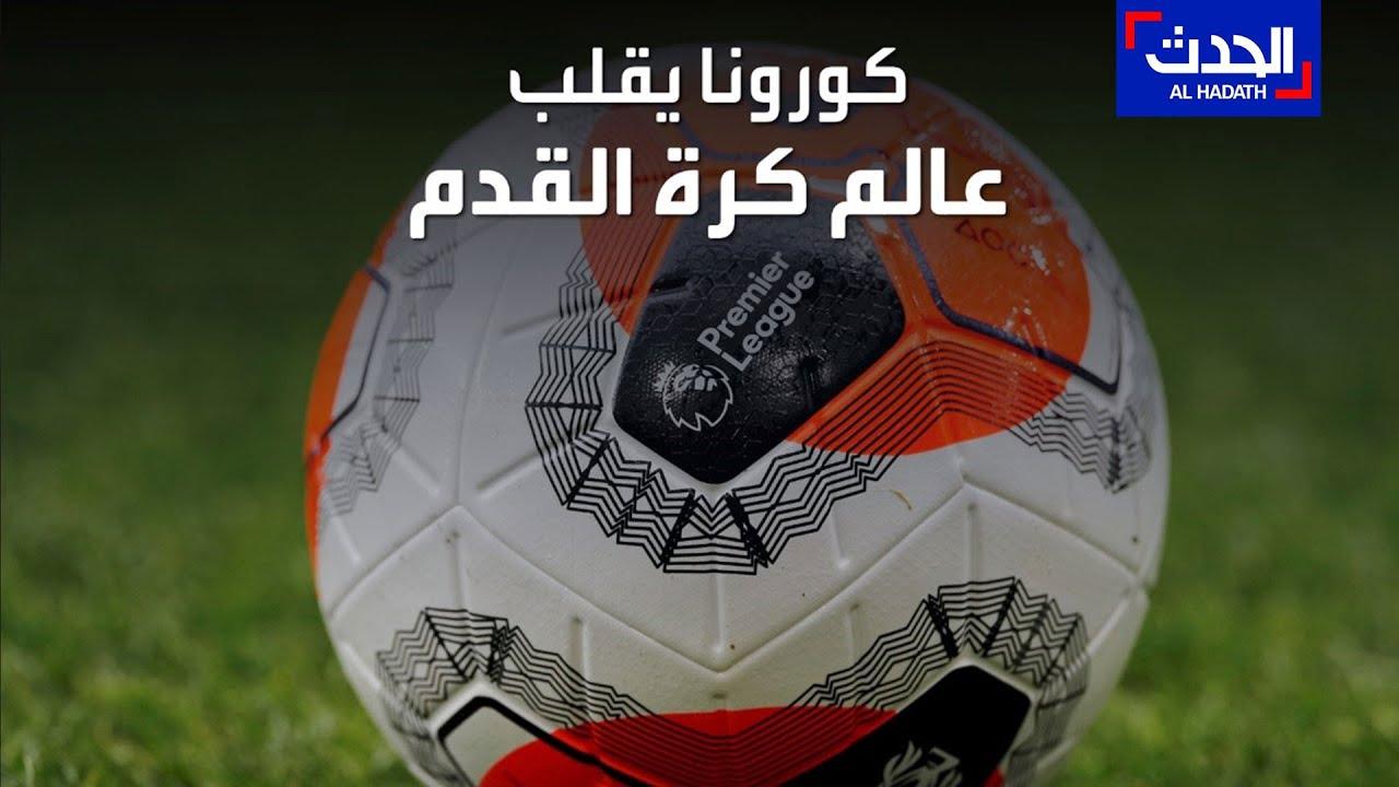 Photo of كورونا يغير كرة القدم.. استئناف البطولات ولكن بشروط جديدة – الرياضة