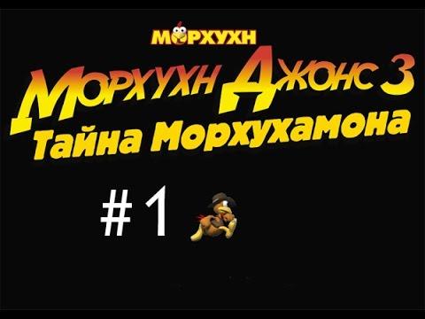 Морхухн Джонс [Тайна Морхухамона] - #1