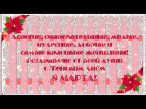Футаж 8 марта  Поздравления 3