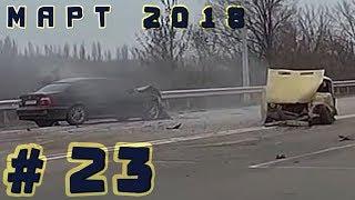 Подборка ДТП Март 2018 #23/ Car crash compilation March 2018 #23