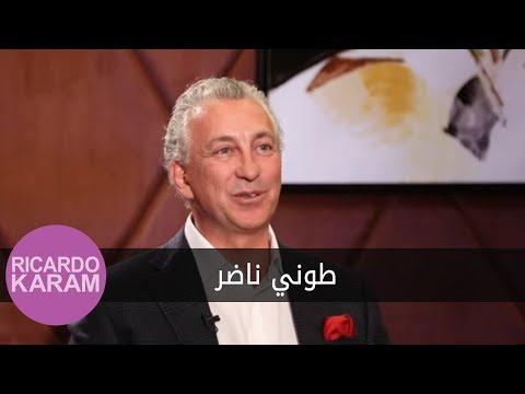Maa Ricardo Karam - Tony Nader   مع ريكاردو كرم - طوني ناضر