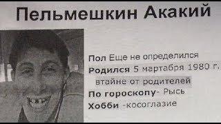 Лютые вакансии и работники. Должность - 'Втащить Игорю в ухо' - зарплата 1500 рублей
