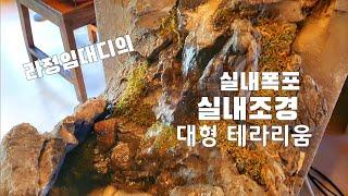 대형 조경테이블/ 테라리움 / 만들기 / 인공폭포 / …