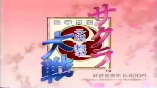 Sakura Taisen (サクラ大戦) (Sega/Red Entertainment/1996) GS-9037 If you like, please share and subscribe to my channel. My Facebook page is ...