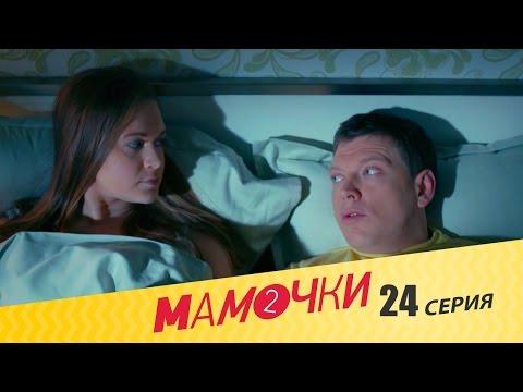 Сериал Любовницы 2 сезон смотреть онлайн бесплатно в