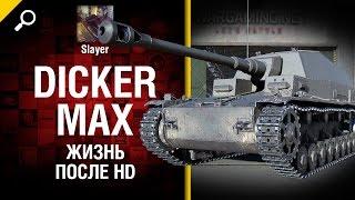 Dicker Max: жизнь после HD - от Slayer [World of Tanks]