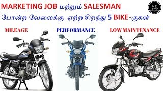 Best Top 5  Bikes For Salesman | Marketing | Delivery job Persons (தமிழில்)