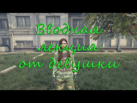GTA 5 RP №16 Армия, вводная лекция от девушки.