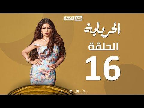 Episode 16 - Al Herbaya Series | الحلقة السادسة عشر - مسلسل الحرباية
