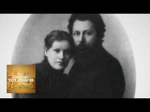 Лу Саломе и Фридрих Карл Андреас. Больше, чем любовь