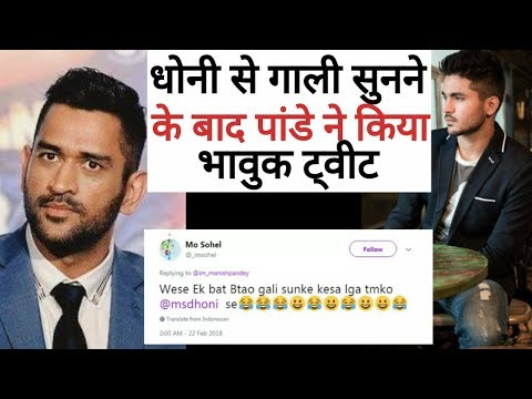 EMOTIONAL Manish Pandey TWEETED after the Angry Dhoni Abuse Moment. Ind vs SA. T20. Gnews