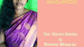 AVADHULELENIDHI DIVYAMAINA NEE KRUPA (Hosanna Ministries 2017 album) I song by SIS. RUTH STEPHEN