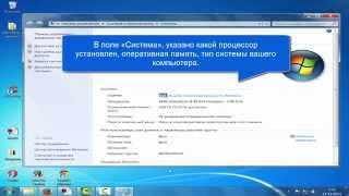 видео Как посмотреть параметры компьютера на Windows 7