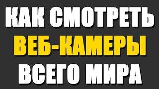 видео Все веб камеры Россия онлайн в режиме реального времени на  — webcamera-online.ru