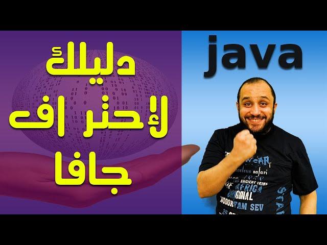 البرمجة Java Zero To Hero - اسهل طريقة في تعلم لغة الجافا من البداية الي الاحتراف