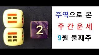 주역 주사위로 본 주간운세(9월 둘째주:9/6~9/12日)