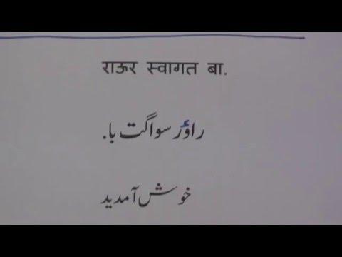 Learn Bhojpuri through Urdu lesson.1  آؤ بھوجپوری سیکھیں