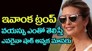 Do You Know The age of Ivanka Trump? Mother of three kids | Telugu U
