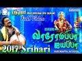 வாரோமப்பா ஐயப்பா | Full Video Album | Srihari | Ayyappan songs