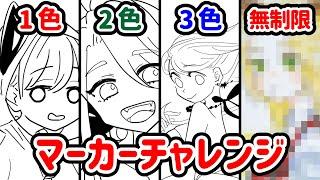 1色→2色→3色→無制限で塗ってみた❗️(100均マーカーチャレンジ) - 1, 2, 3 Marker Challenge【イラストメイキング】