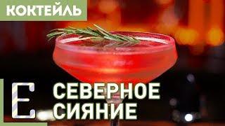 Коктейль СЕВЕРНОЕ СИЯНИЕ — рецепт Едим ТВ