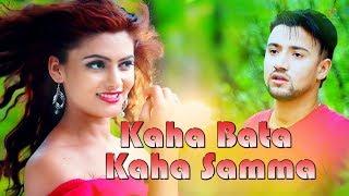 New Adhunik Song Kaha Dekhi Kaha Samma ft.Jitendra Chettri & Susila Thapa
