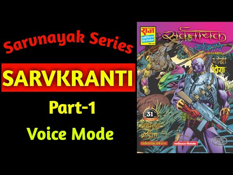 SARVKRANTI | PART 1 | SARVANAYAK SERIES | MULTISTARER