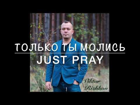 Христианская песня Viktor Rizhkov - Только ты молись